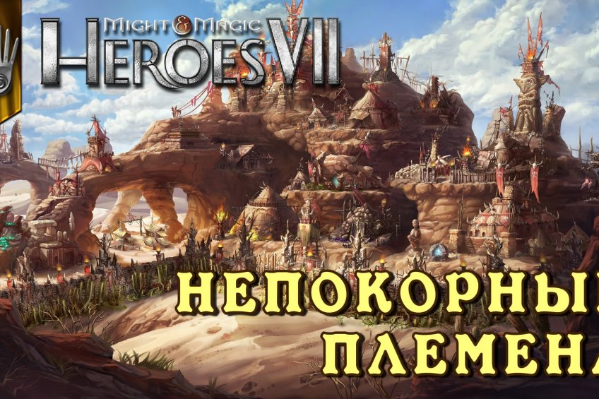 Heroes of might and magic 7 - Династия Грифонов